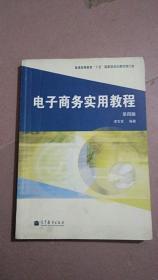 """普通高等教育""""十五""""国家级规划教材:电子商务实用教程(第4版·修订版)"""