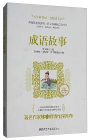 成语故事/新课标·全悦读系列