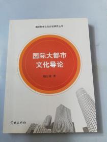国际大都市文化导论
