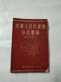 中华人民共和国分省地图(袖珍平装本)
