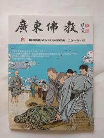 广东佛教 2018(第 4 期)