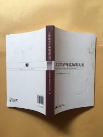 北京教育年鉴编纂实务