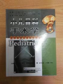 骨科标准手术技术丛书:小儿骨科手术学(大16开精装)
