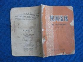 民间俗话  原名:群众口语常用词汇(1952版)