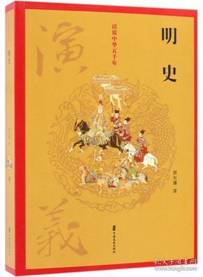 话说中华五千年:明史