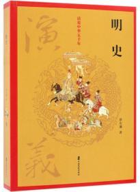 明史演义/话说中华五千年