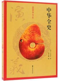 中华全史/话说中华五千年