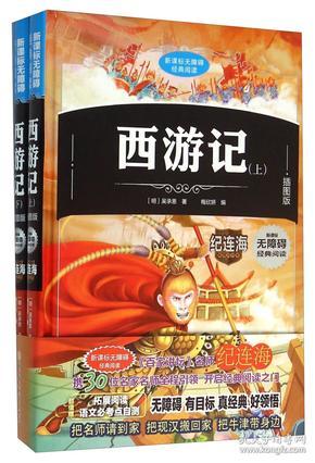 (正版)(彩绘精装版)新课标无障碍经典阅读:西游记(全两册)