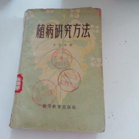 植病研究方法(馆藏书)