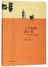 三个村的四十年:乡土中国社会变迁调查