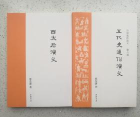 五代史通俗演义、西太后演义(两册合售)