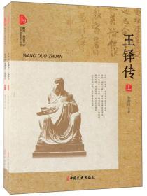 王铎传(套装上下册)/跨度传记文库