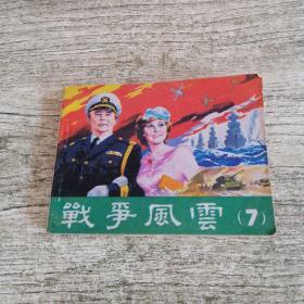 战争风云(7)