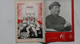 1967年6月首都出版界编印《风雷》创刊号(部分漫画插图、稀有文革批判刊物)