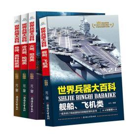 世界兵器大百科(套装全4册)