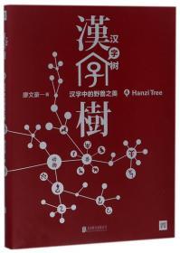 汉字树.4