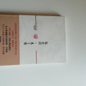 张爱玲-未了情(未拆封,库存新书)A423