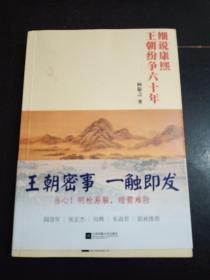 细说康熙:王朝纷争六十年 (向敬之签名本)