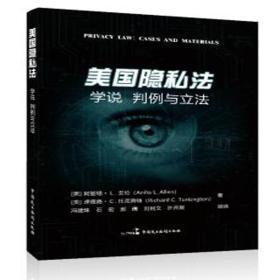美国隐私法:学说、判例与立法