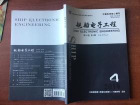 舰船电子工程2019/4期