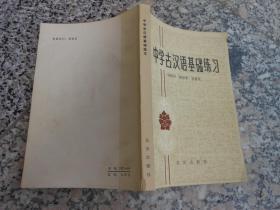 中学古汉语基础练习