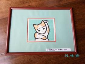 大野隆司木版画 治愈系猫咪4 日本招财猫 藏书票大小 附木框