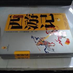 中国古典文学名著-西游记(上下卷白话美绘版)