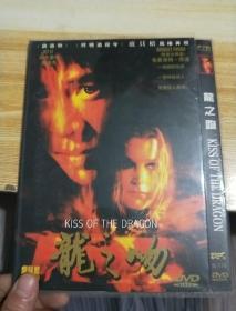 龙之吻       DVD