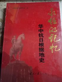 永恒的记忆:华中抗日根据地史