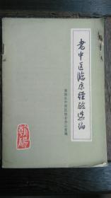 老中医临床经验选编(潮阳县)