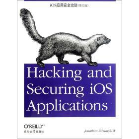 iOS应用安全攻防:英文