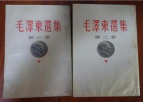 少见有头像@@毛泽东选集1- 4册(原装配套北京版繁体竖印)+第五卷