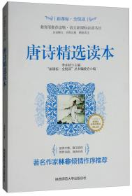 D-新课标·全悦读丛书--唐诗精选读本(双色印刷)