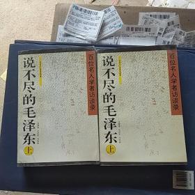 说不尽的毛泽东上册(库存正版内页全新无翻看无写划干净不是二手书品相看图片实图拍照)