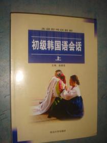 《初级韩语会话》上下册 俞春喜 主编 延边大学出版社 私藏 书品如图.