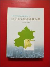 北京市土地调查数据集