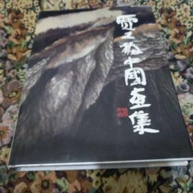 贾又福中国画集