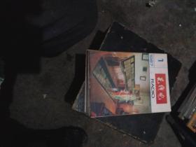 杂志:无线电1987年第1-12期合订本