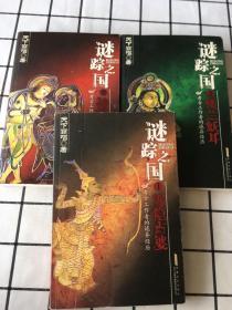 谜踪之国【1雾隐占婆、2楼兰妖耳、3神农天匦】三册合售