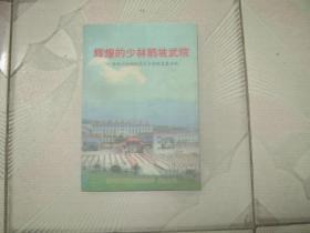辉煌的少林鹅坡武院---登封少林鹅坡武术专修院发展历程