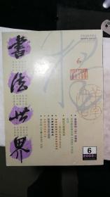 书画世界2003.6