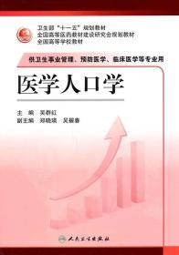 医学人口学(供卫生事业管理、预防医学、临床医学等专业用)