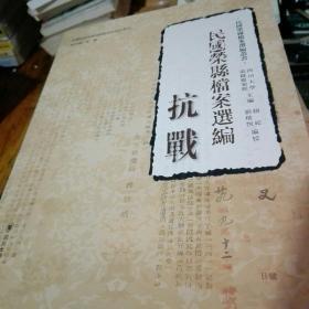 民国荣县档案选编 抗战