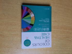 健康的色彩:从未披露的治愈系色彩心理(全彩)