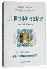 二十世纪外国散文精选/新课标·全悦读系列