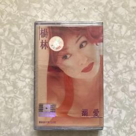 磁带:杨林溺爱 未拆封