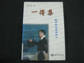 一得集---翻译家谈英语学习(2版修订版1印)