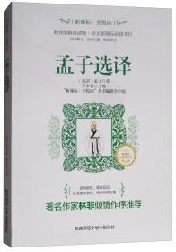 D-新课标·全悦读丛书--孟子选译(双色印刷)