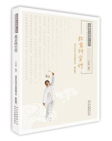 非物质文化遗产丛书:北京抖空竹