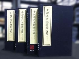 青柯亭刊本聊斋志异(中华再造善本 16开线装 全四函十六册)